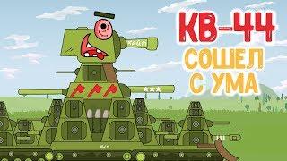 КВ-44 Сошел с ума  Мультики про танки