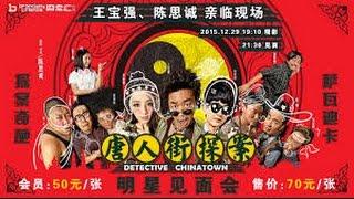 [Movies] DETECTIVE CHINATOWN - Thám Tử Phố Tàu Trailer