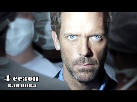 Сериал Клиника 7 сезон Scrubs смотреть онлайн бесплатно!