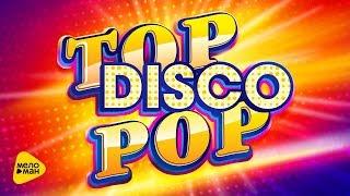 ТOP - DISCO - POP | СУПЕР ХИТЫ | СУПЕР ЗВЁЗДЫ ( Full HD 2017 )