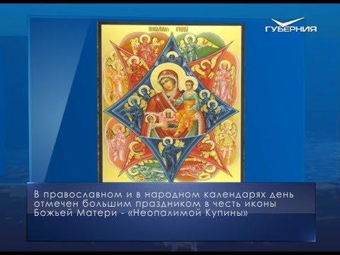 Неопалимая Купина. Календарь губернии от 17 сентября