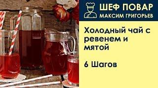 Холодный чай с ревенем и мятой . Рецепт от шеф повара Максима Григорьева