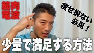 食べ過ぎを防ぐ方法!【ダイエットテクニック】【筋肉電波】 thumbnail
