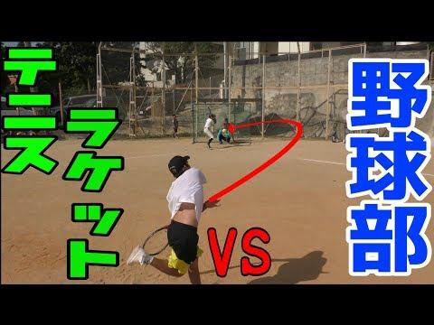 テニスラケットで野球部と対決してみた。【ハイサイ甲子園】