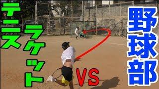 テニスラケットで野球部と対決してみた。【ハイサイ甲子園】 thumbnail