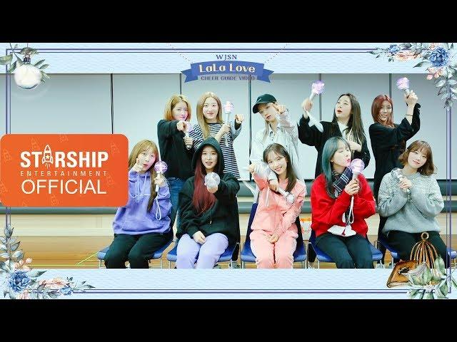 [Special Clip] 우주소녀(WJSN) - La La Love 응원법