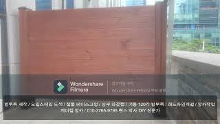 방부목 데크 가림막 휀스 울타리 DIY 제작 휀스 박사