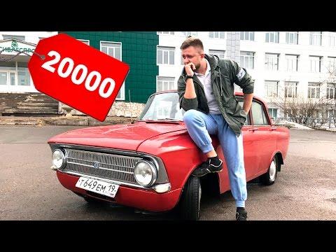 МОСИК ЗА 20К - Москвич 412 Э