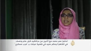 السجن المؤبد لعمر محمد بعد عام من الإخفاء القسري