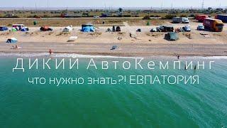 Дикий кемпинг в Евпатории! Что нужно для путешествия на машине по Крыму 2020