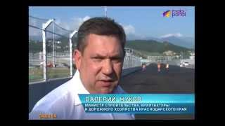 """В Сочи на трассе для """"Формулы-1"""" завершили укладку асфальтобетона"""
