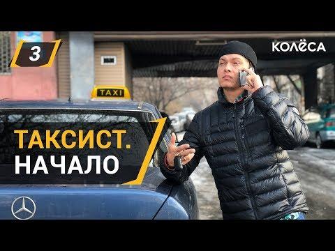 Таксист. Сколько может заработать бомбила «по берегу» // [ ИДИ ЗАРАБОТАЙ! ] Kolesa.kz