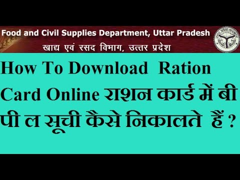 How To Download  Ration Card Online राशन कार्ड में बी पी ल स