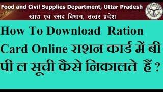 How To Download  Ration Card Online राशन कार्ड में बी पी ल सूची कैसे निकालते  हैं ?