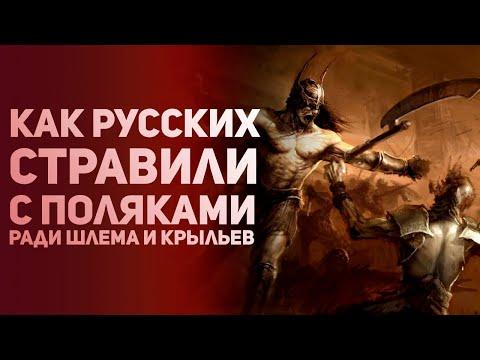 Топ истории из MMO - игр. Китайские карлики, война России и  Польши, троллинг моралфагов.