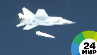 Путин презентовал новое российское гиперзвуковое оружие «Кинжал» - МИР 24
