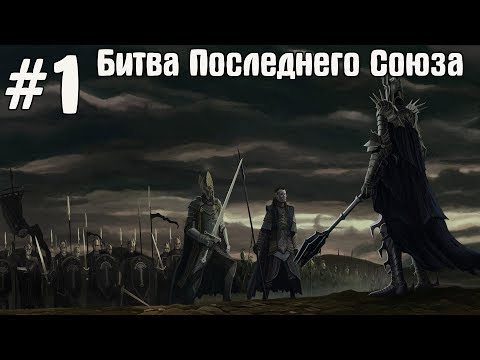 Властелин Колец: Битва за Средиземье 2 (RotWK) - Age Of The Ring #1