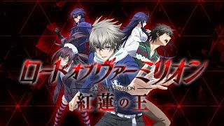 Watch Lord of Vermilion: Guren no Ou Anime Trailer/PV Online