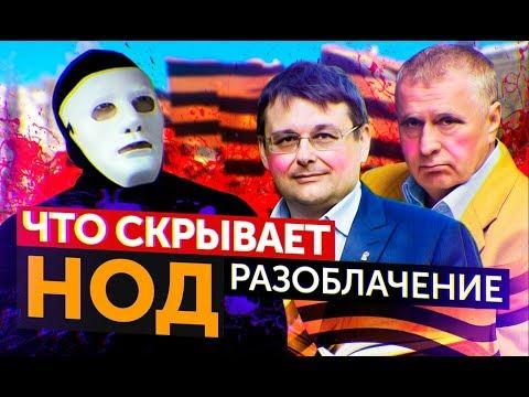 НОД. Секта Федорова или борьба за суверенитет?
