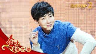 2016 央视春晚魔术《家的思念》YIF |CCTV春晚