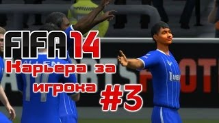 FIFA 14 Карьера за игрока - серия 3 - Оранжевый Акул