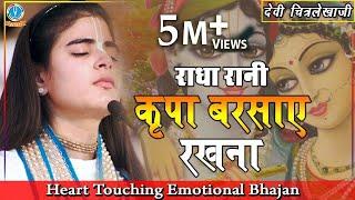 """Heart Touching Emotional Bhajan"" Kripa Barsaye Rakhna #राधा रानी कृपा बरसाए रखना #DeviChitralekhaji"