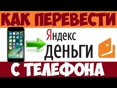 Как перевести деньги с мобильного телефона на Яндекс Деньги
