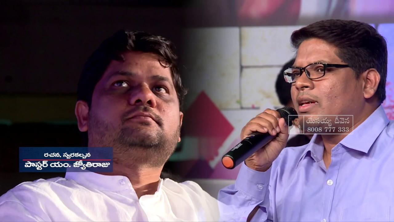 Needhu Premaku | Telugu Christian  Song | Philip Gariki | Jyothi Raju |  1080p