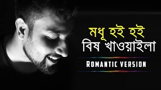 Modhu Hoi Hoi Bish Khawaila ( Romantic Version ) ft. Adnan Mustafa  | Folk Studio Bangla Song 2016