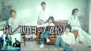 嵐「明日の記憶」Vocal Cover