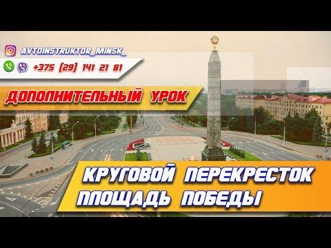 Проезд кругового перекрестка площадь Победы и ОПАСНЫЙ РАЗВОРОТ