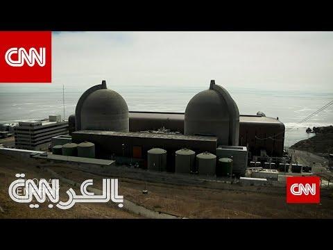 رغم وفرة النفط.. لماذا تعمل الإمارات على إنتاج الطاقة النووية؟  - 10:59-2020 / 5 / 23