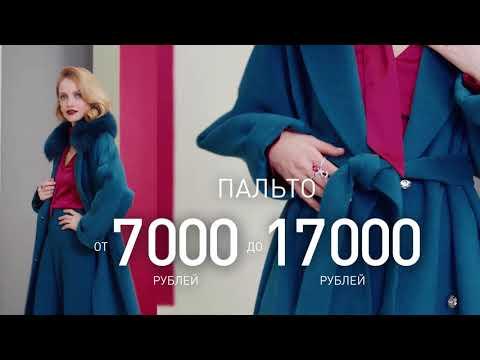 Коллекция пальто от 7 000 до 17 000 руб