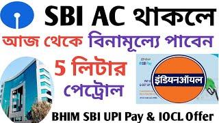 SBI AC থাকলে ৫ লিটার পেট্রোল ফ্রি।SBI giving upto 5 litre petrol free on IOCL petrol pump