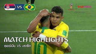 ไฮไลท์ เซอร์เบีย 0-2 บราซิล – ฟุตบอลโลก2018- Match 43
