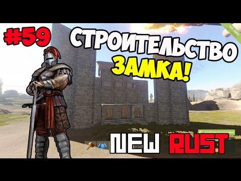 NEW Rust - Строительство замка! #59