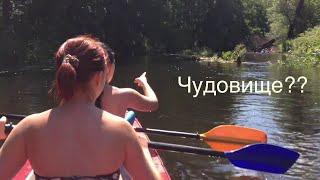 Река ужасов | Річка Жахів