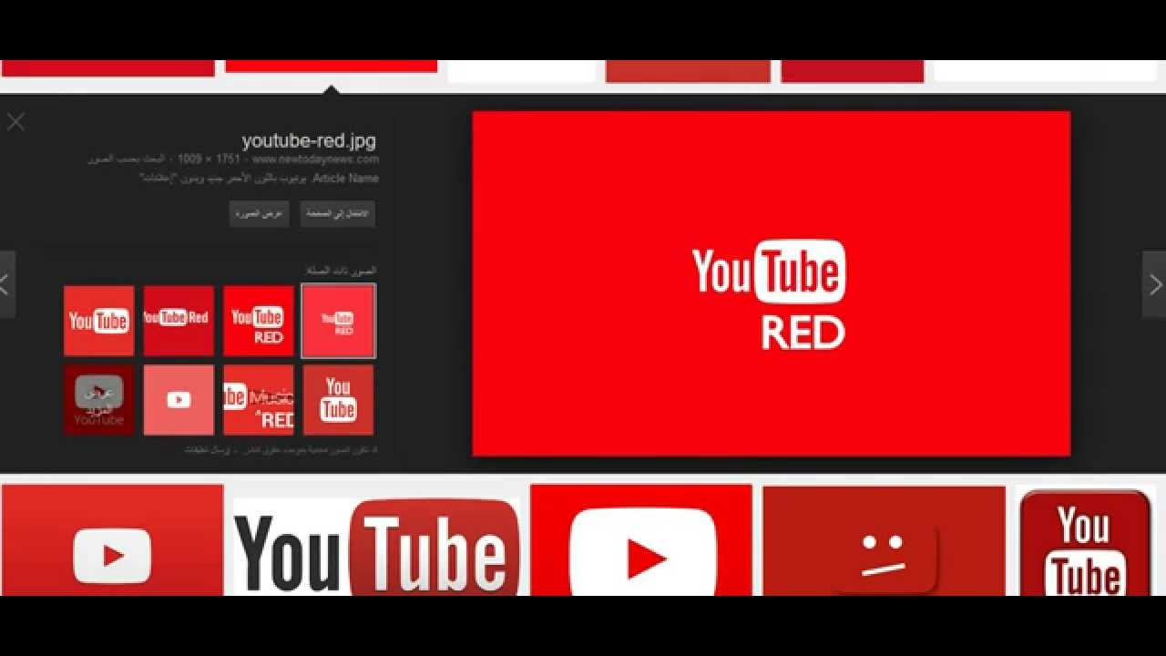 Red tube you