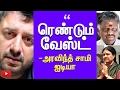 Aravind Swamy's Brilliant Idea on O.P.S vs V.K. Sasikala war | BOGAN Actor Speech | Cine Flick