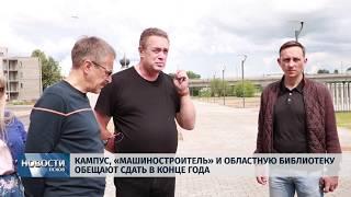Новости Псков 15.07.2019 / Кампус, Машиностроитель и областную библиотеку обещают сдать к концу года