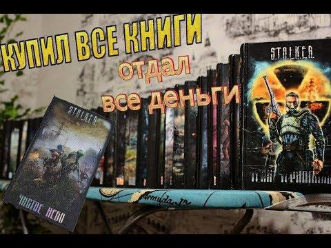 КУПИЛ ВСЕ КНИГИ СЕРИИ STALKER / лучшие книги S.T.A.L.K.E.R.