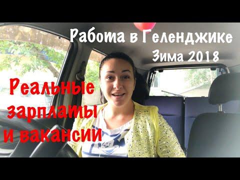 РАБОТА В ГЕЛЕНДЖИКЕ. РЕАЛЬНЫЕ ЗАРПЛАТЫ 2018