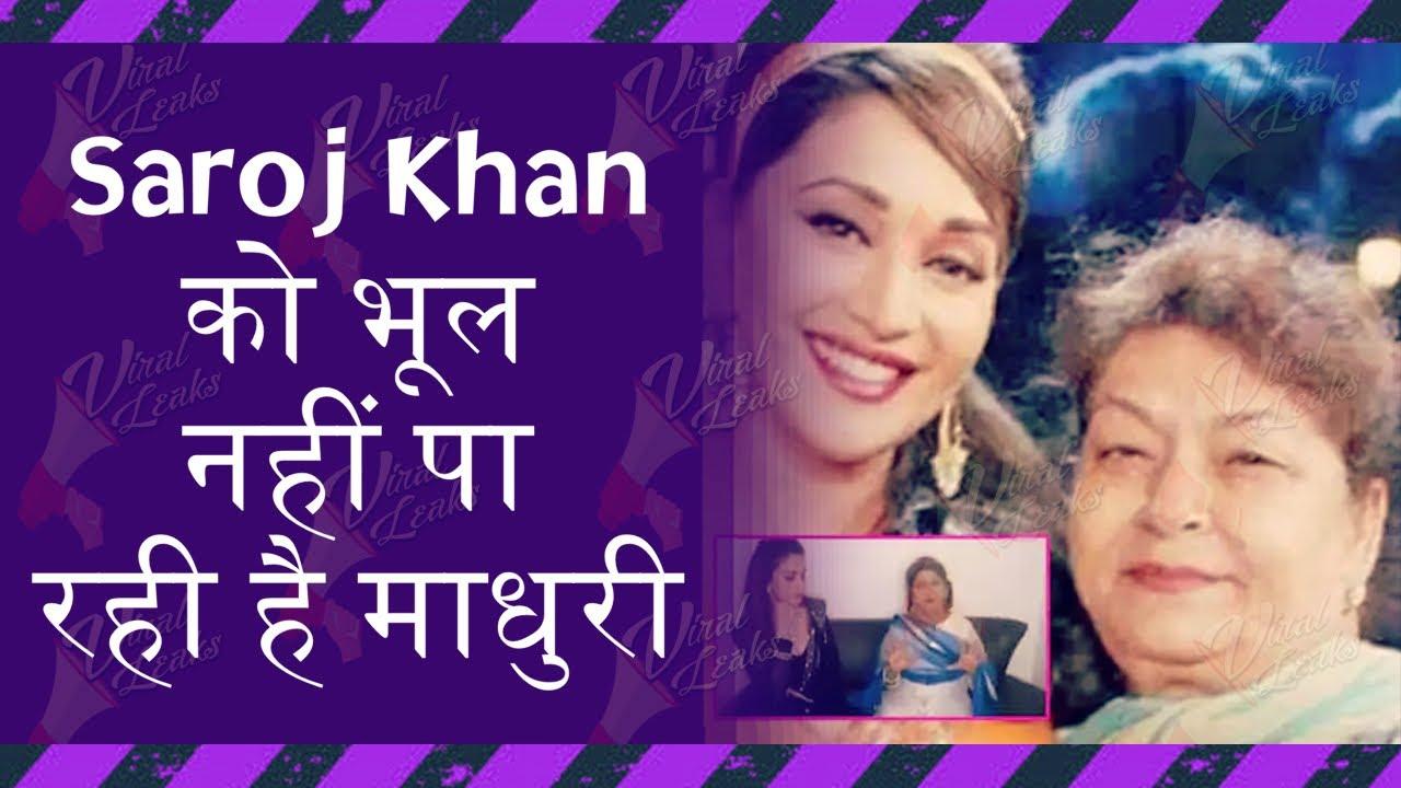 Saroj Khan को भूल नहीं पा रही है Madhuri Dixit ने Share किया पुराना Video |