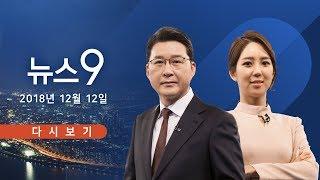 """12월 12일 (수) 뉴스 9 - 청와대·정부 """"최저임금 속도 조절"""" 공식화"""