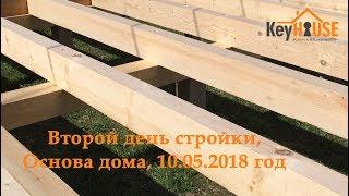 Второй день стройки  Основа дома 10.05.2018 д  Шолохово