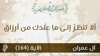 ألا تنظر إلى ما عندك من أرزاق - د.محمد خير الشعال