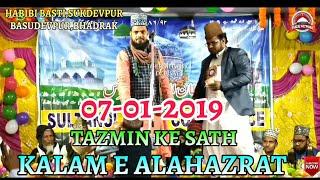 Tazmin ke sath New Latest Kalam e Alahazrat    Mubarak Hussain Mubarak New Naat 2019    At-Sabarpur