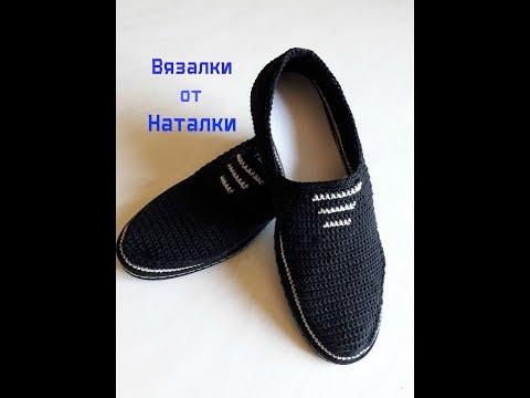 Вязаная обувь крючком . Мужские вязаные мокасины. Часть 3