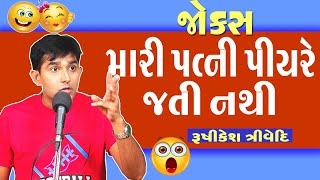 gujju jokes comedy gujarati laughter show (1 Hour) by rushikesh trivedi