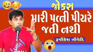 gujju jokes comedy - gujarati laughter show (1 Hour) by rushikesh trivedi
